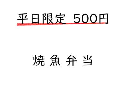 平日限定!500円 焼き魚弁当