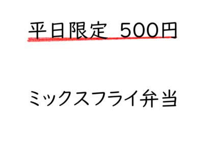 平日限定!500円 ミックスフライ弁当